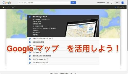 電車以外の移動手段を教えてくれるGoogleマップは凄いね!