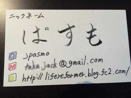 手書き名刺