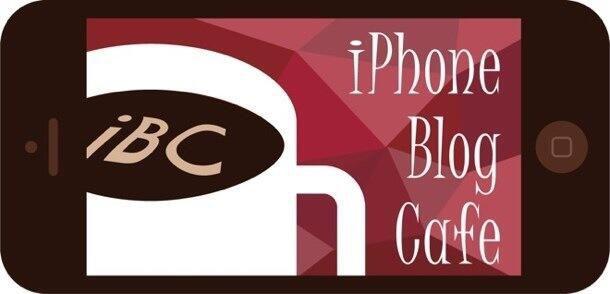 行ってきました!学んできました!楽しんできました!第3回iPhone Blog Cafe( #ibcafe )
