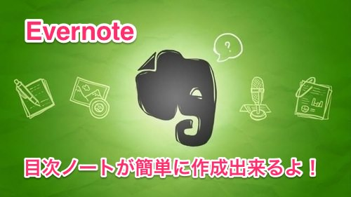 Evernote640 360
