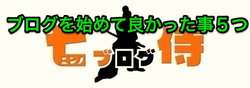 7blog samurai 20140718