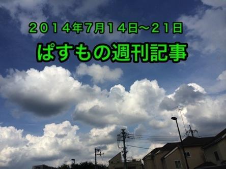 2014 07 20 15 41 07