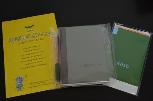 20140923 105812