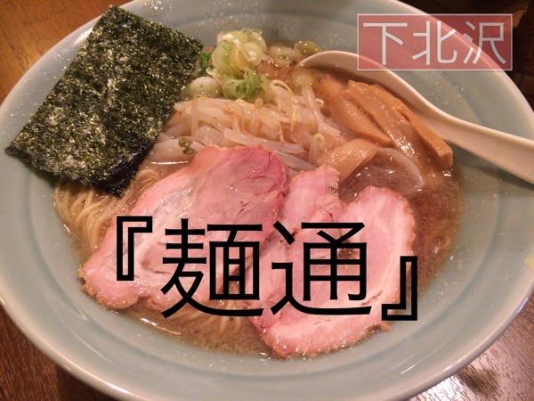 麺通 001