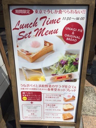 うなぎパイ専門店4