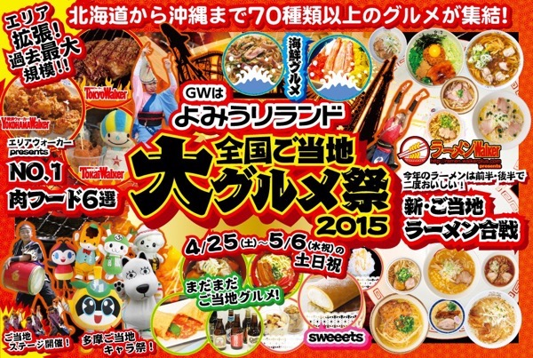 全国ご当地グルメ祭り2015