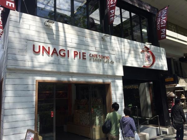 うなぎパイ専門店3