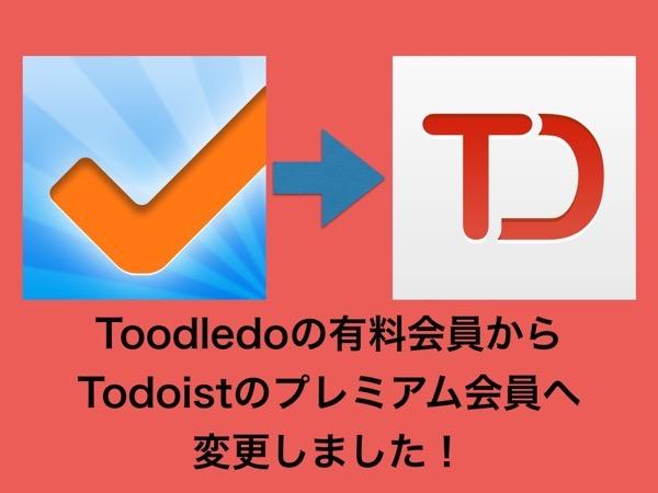 ToodledoからTodoist 001