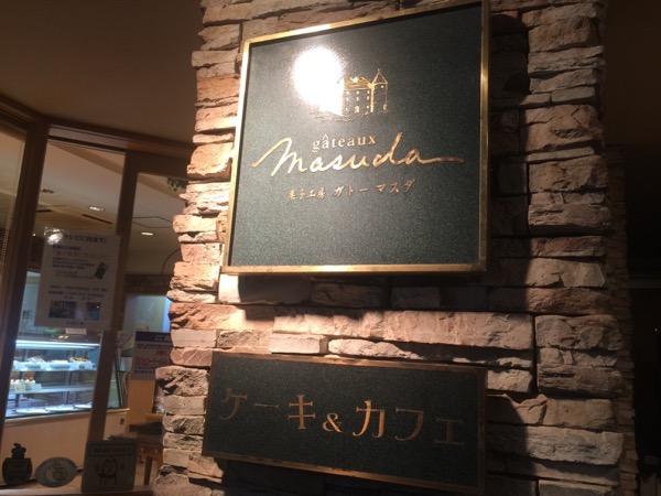 ガトーマスダ本店7