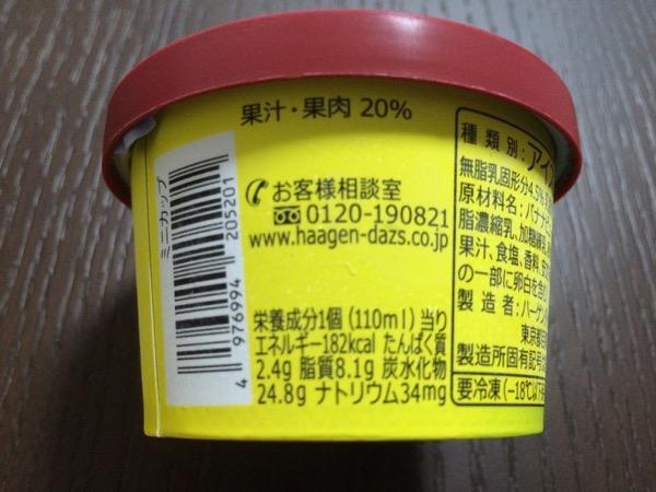 ハーゲンダッツバナナミルク4