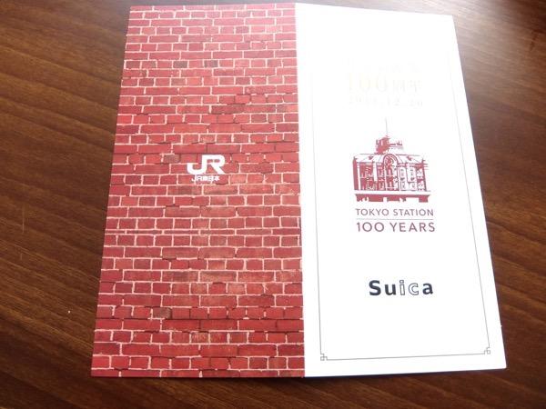 東京駅開業100周年記念Suica6