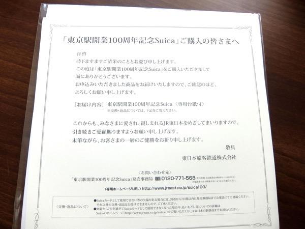 東京駅開業100周年記念Suica2