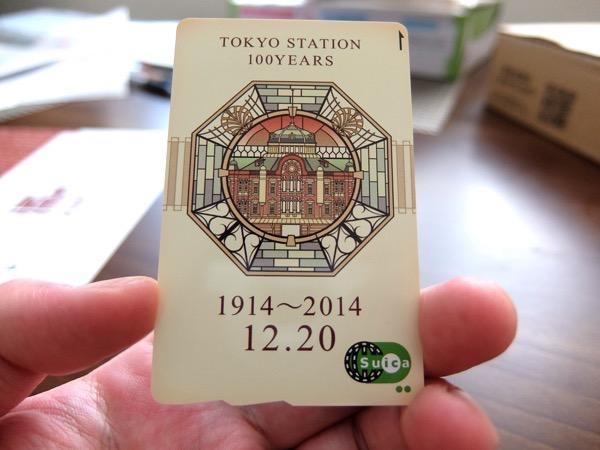 東京駅開業100周年記念Suica4