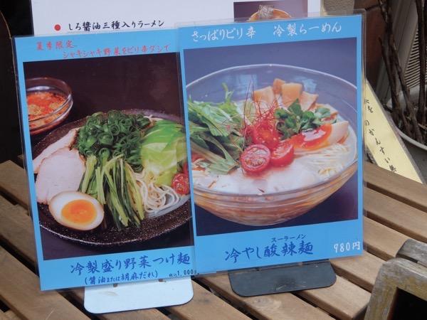 いちばんや つけ麺6