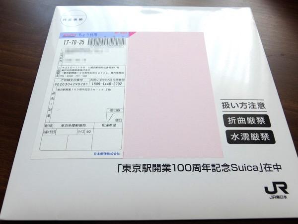 東京駅開業100周年記念Suica1