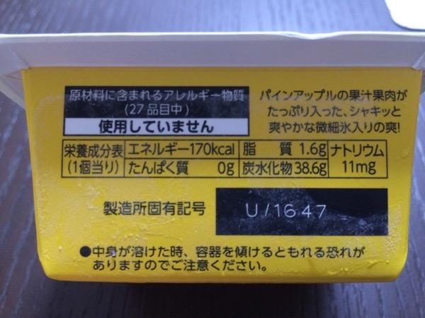 爽パインアップル4