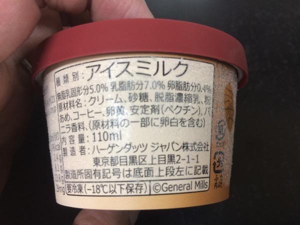 ハーゲンダッツ 珈琲バニラ 3