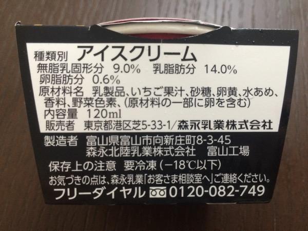 ファミマ限定 こだわりの苺アイス 2