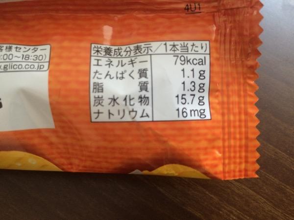 パピコ ミックスジュース味7
