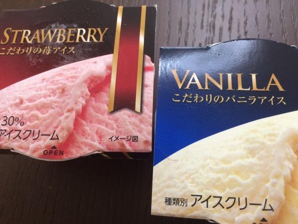 ファミマ限定 こだわりのバニラアイス こだわりの苺アイス