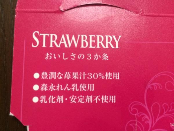ファミマ限定 こだわりの苺アイス 4