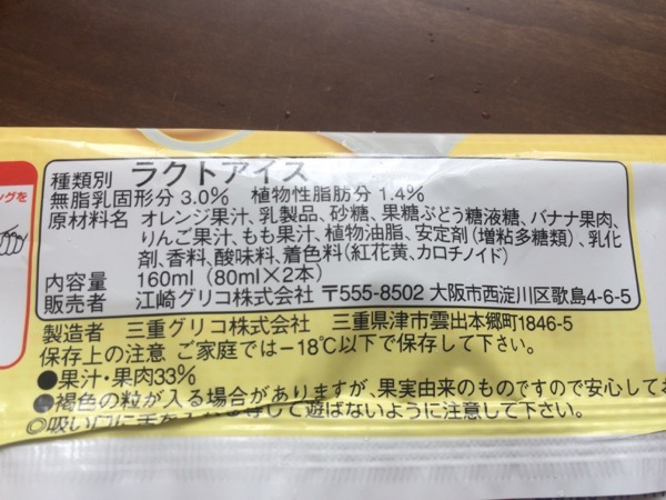 パピコ ミックスジュース味2