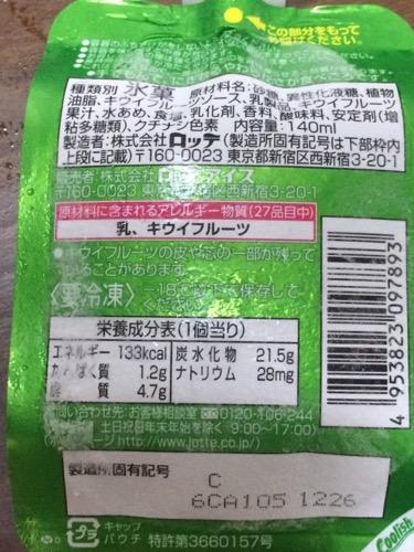 クーリッシュ キウイスムージー味5