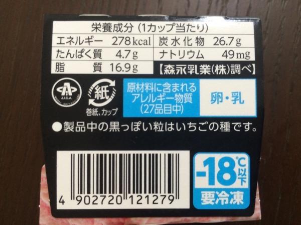 ファミマ限定 こだわりの苺アイス 3