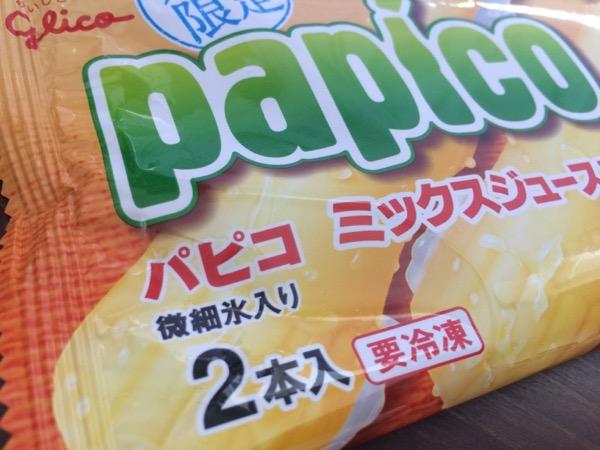 パピコ ミックスジュース味6