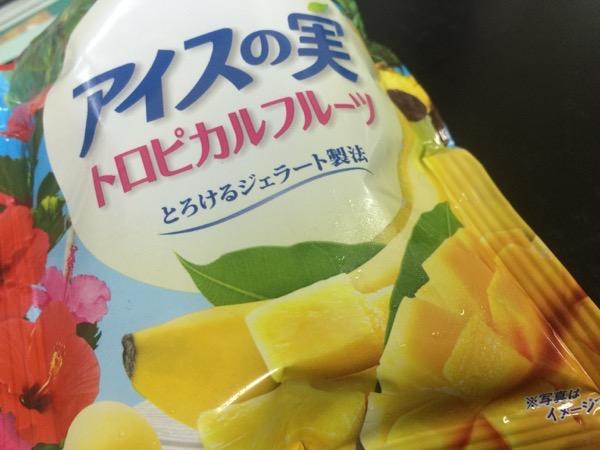 アイスの実トロピカルフルーツ4