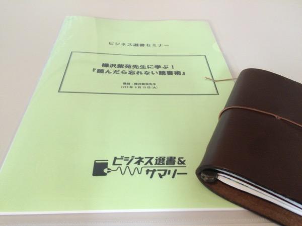 ビジネス選書セミナー樺沢紫苑2
