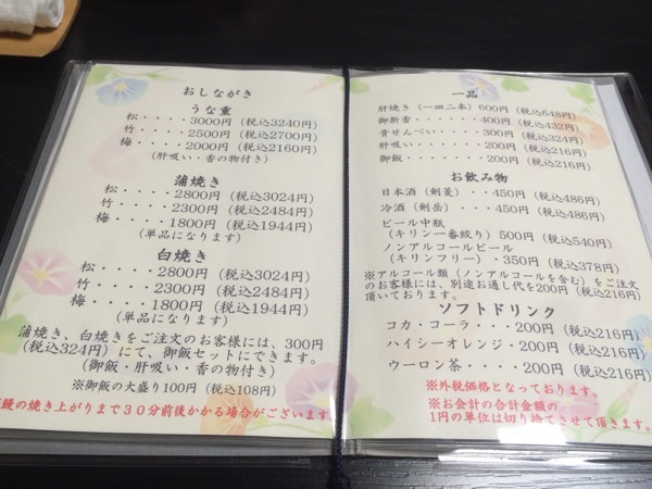 鰻 松村4