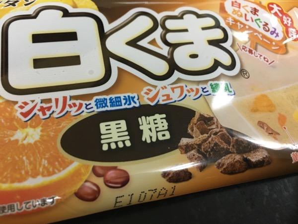 センタン白くま 黒糖5