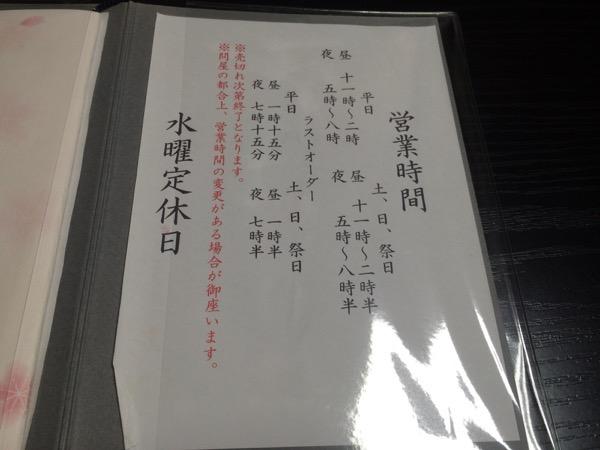 鰻 松村2