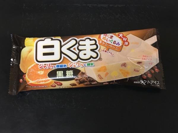 センタン白くま 黒糖1