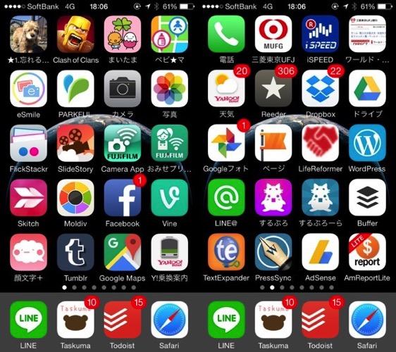 20150924アプリの整理4