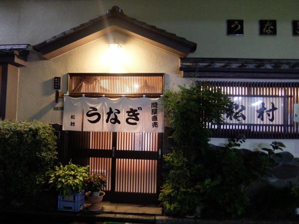 鰻 松村11
