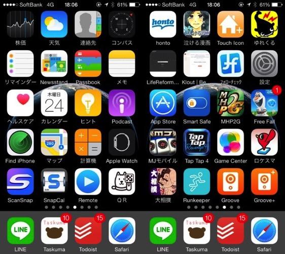 20150924アプリの整理6