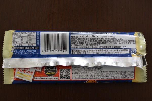ガリガリ君リッチミルクミルクミルク練乳5