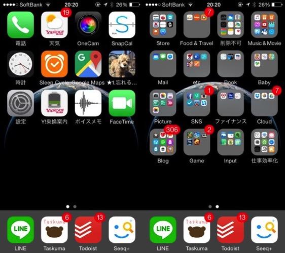 20150924アプリの整理1