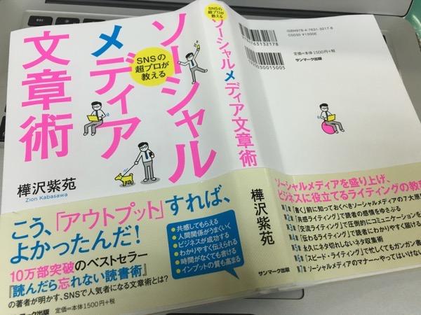 ソーシャルメディア文章術