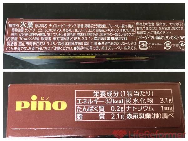 ピノ ベルベットショコラ1