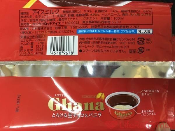 ガーナ とろける生チョコ バニラ2