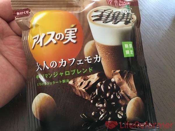 アイスの実 大人のカフェモカ1