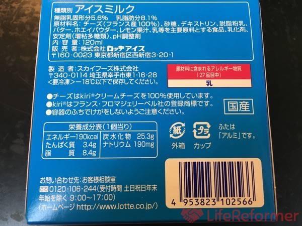 Kiriクリームチーズアイス3