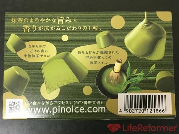 ピノ 旨み抹茶3
