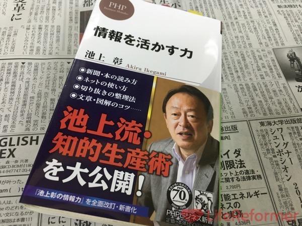 この1冊で情報収集術、読書術などのあらゆる知的生産術を学ぶことが出来てしまう!『情報を活かす力』著者:池上彰