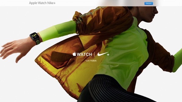 『Apple Watch Nike+』を予約注文した熱い気持ちを書き連ねてみた!