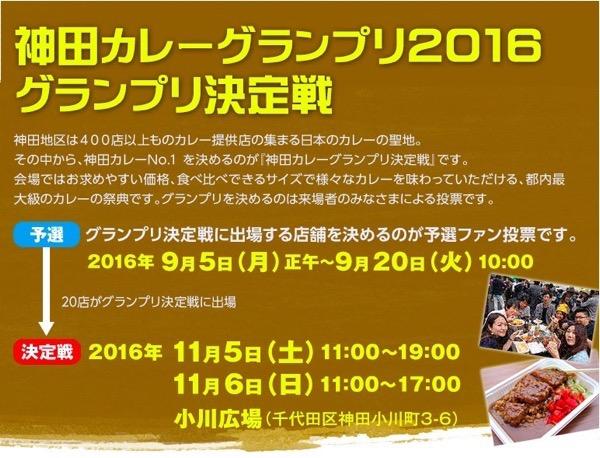 神田カレーグランプリ2016