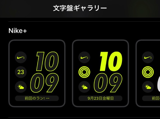 Apple Watch Nike+ 11